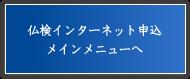 仏検インターネット申込メインメニューへ