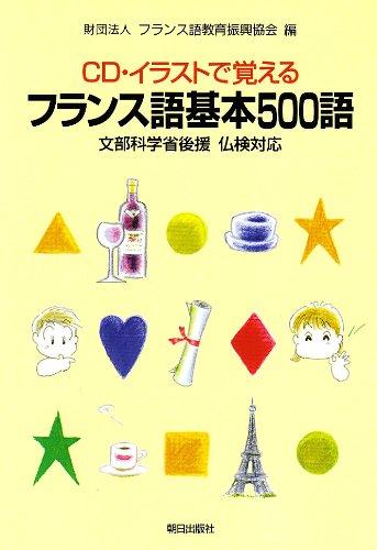 CD・イラストで覚える フランス語基本500語