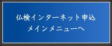 仏検インターネット申込 メインメニューへ