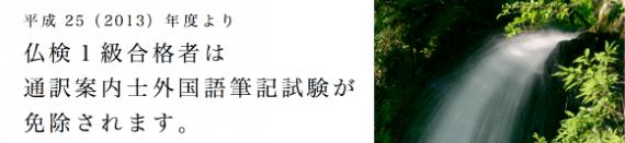 平成25年度より仏検1級合格者は通訳案内士外国語筆記試験が免除されます