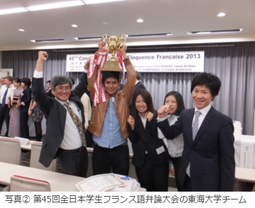 第45回全日本学生フランス語弁論大会の東海大学チーム