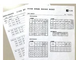ichiranhyo-sample