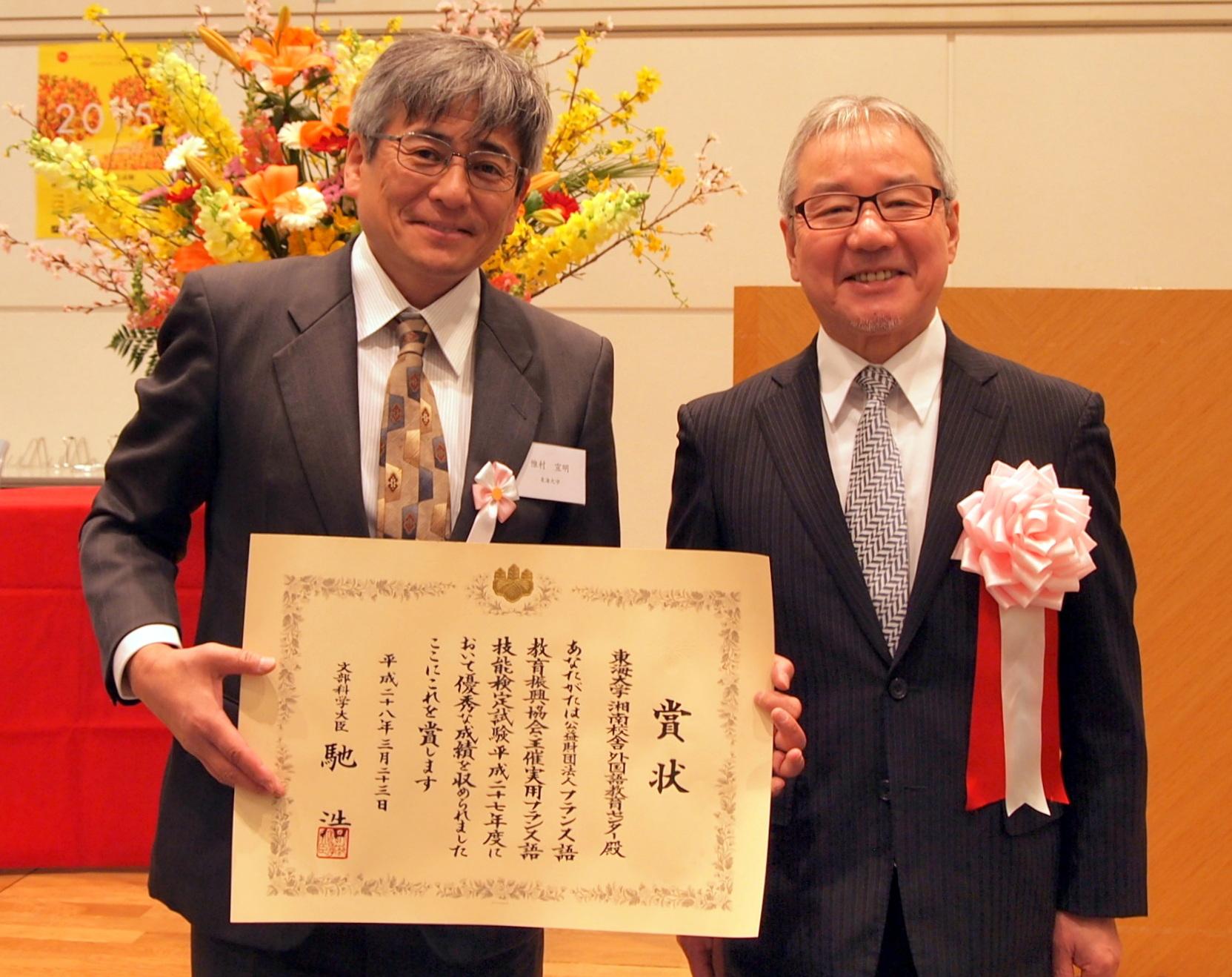(写真左より)惟村宣明先生(東海大学)・西澤理事長
