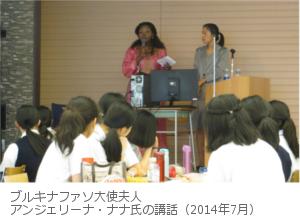ブルキナファソ大使夫人アンジェリーナ・ナナ氏の講話(2014年7月)