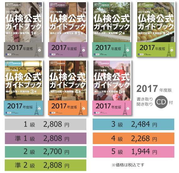 2017年度版仏検公式ガイドブック