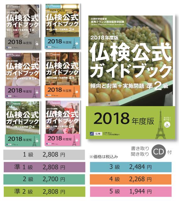 guidebook2018_hp_570x640