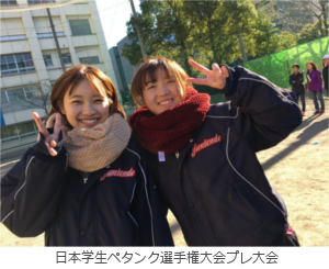 日本学生ペタンク選手権大会プレ大会