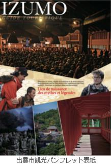 出雲市観光パンフレット表紙