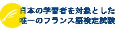 日本の学習者を対象とした唯一のフランス語検定試験