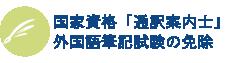 国家資格「通訳案内士」外国語筆記試験の免除