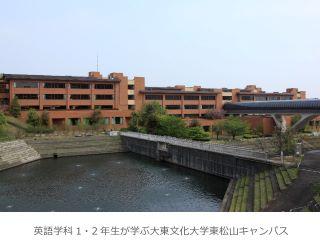英語学科1・2年生が学ぶ大東文化大学東松山キャンパス