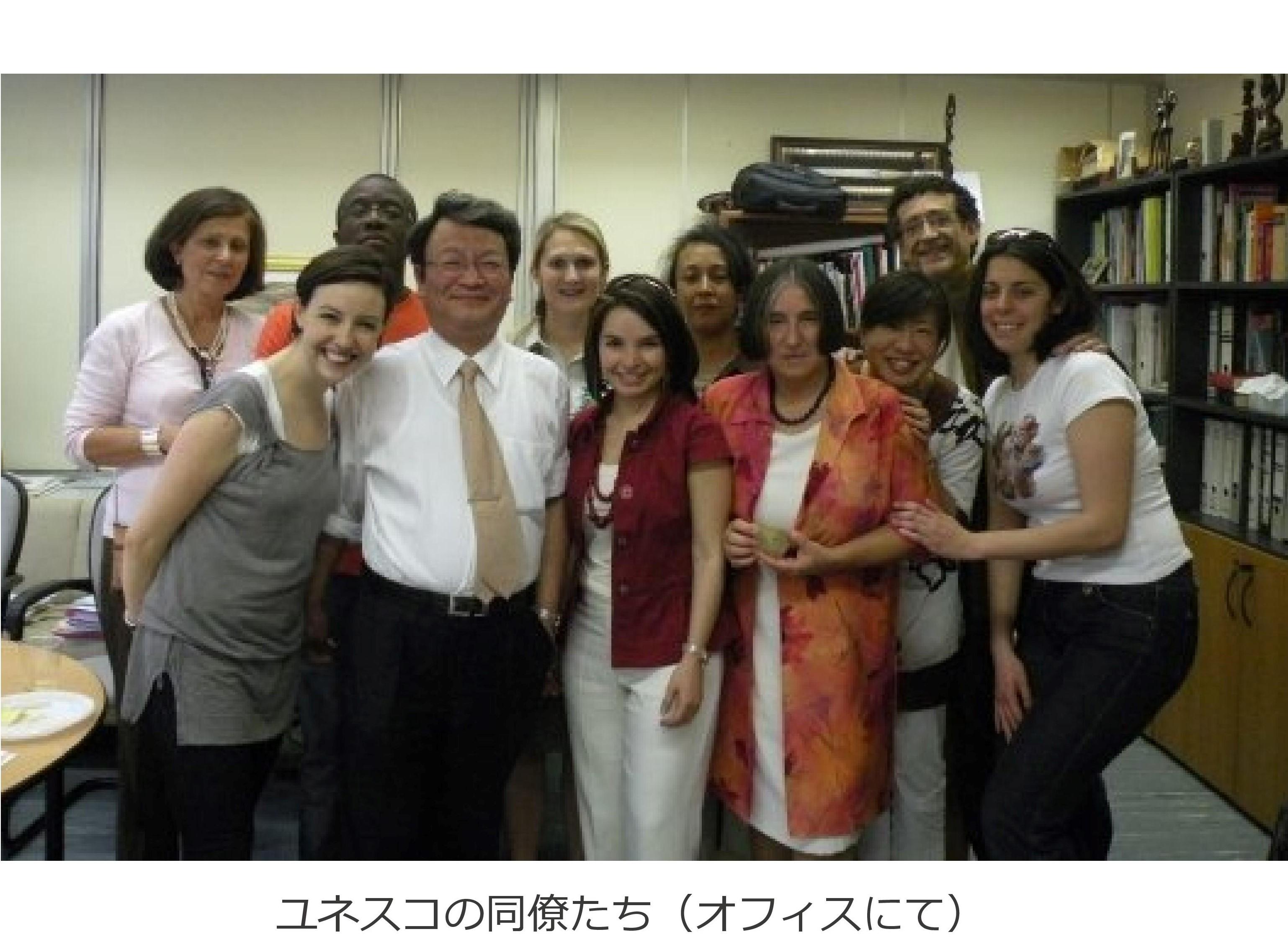 ユネスコの同僚たち(オフィスにて)