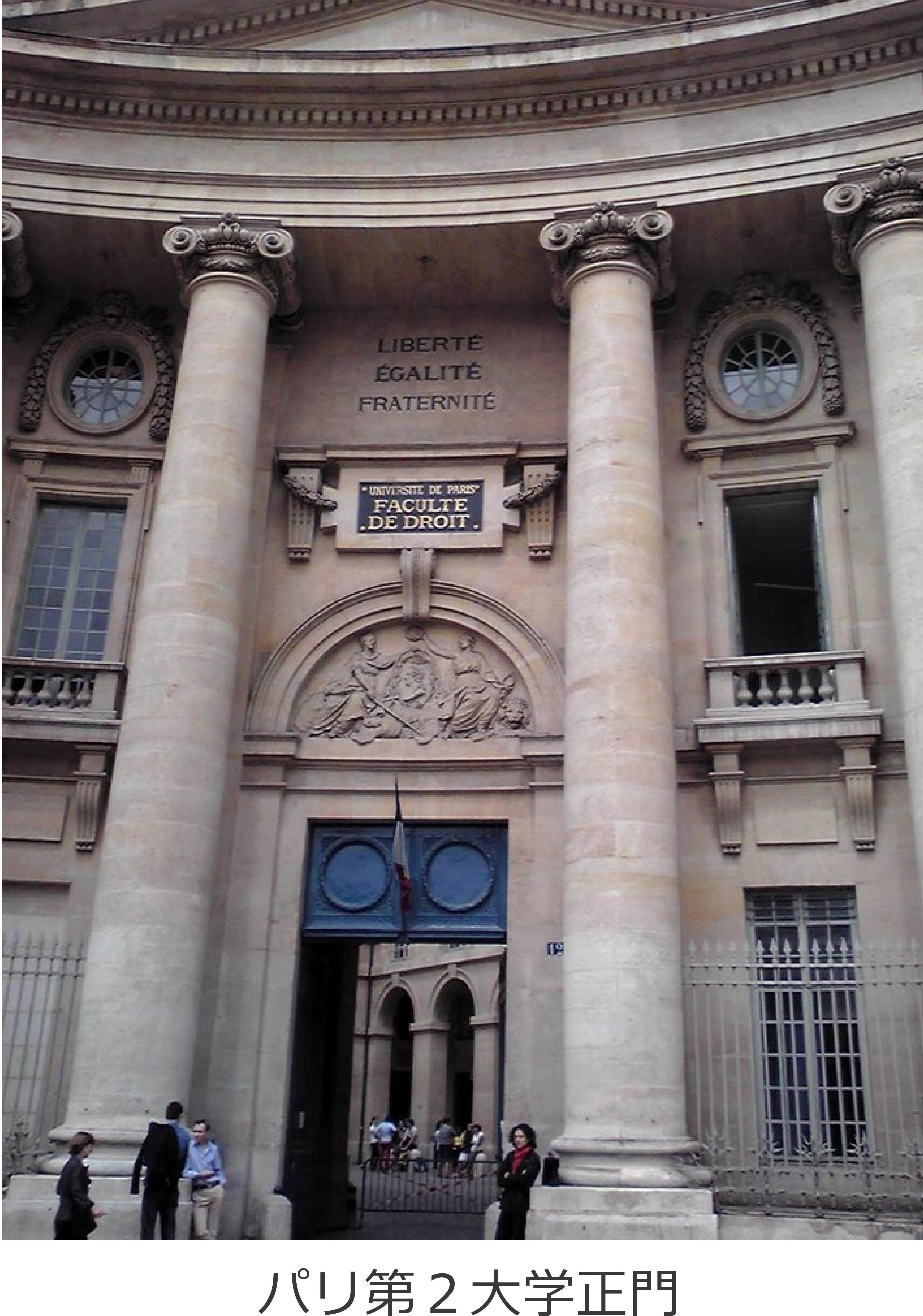 パリ第2大学正面