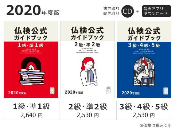 guidebook2020_570x430