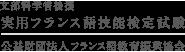 文部科学省後援 実用フランス語技能検定試験 財団法人フランス語教育振興協会