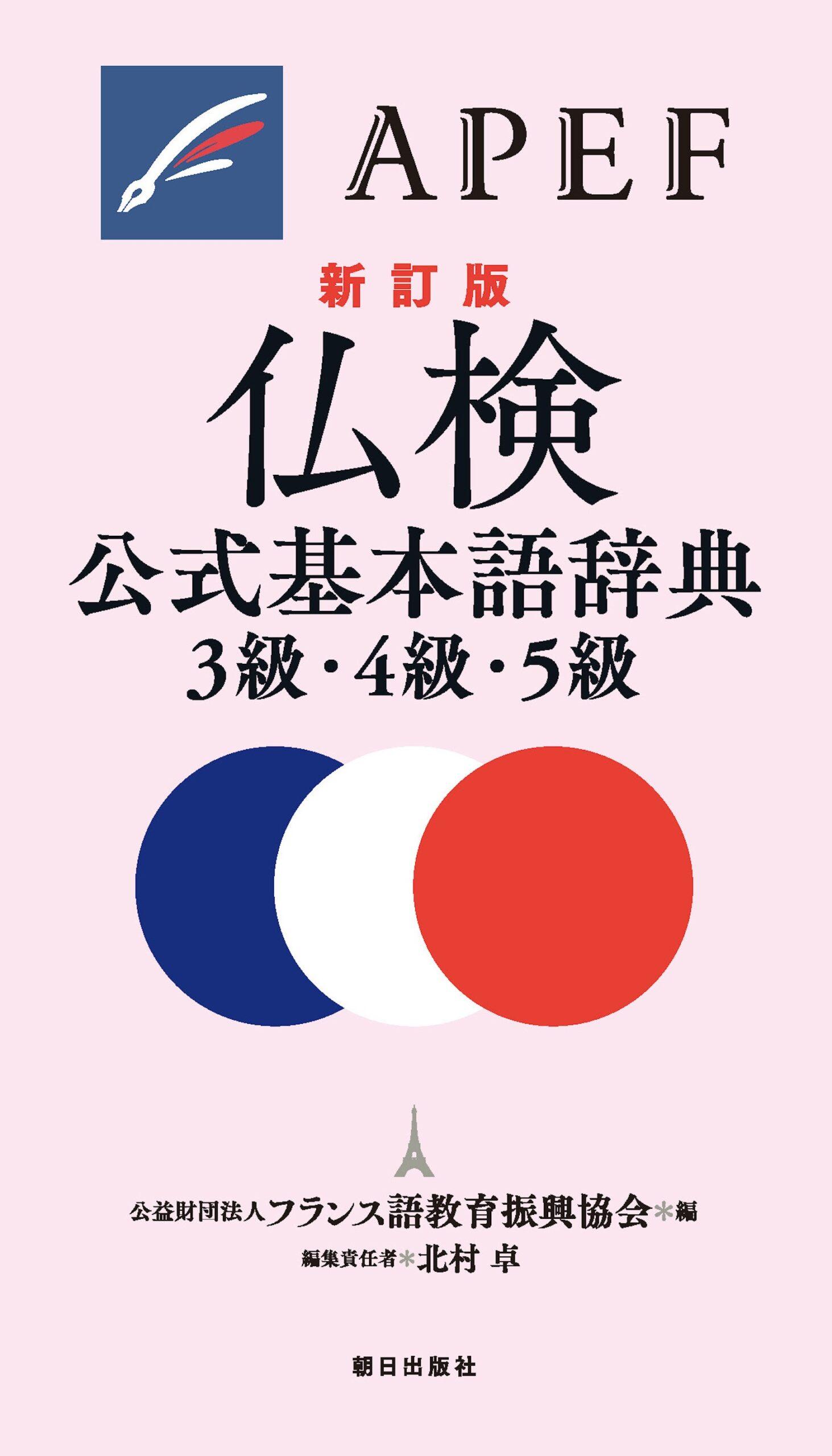 仏検公式基本語辞典